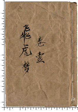 https://www.chengyan.wagang.jp/images/035-0.png