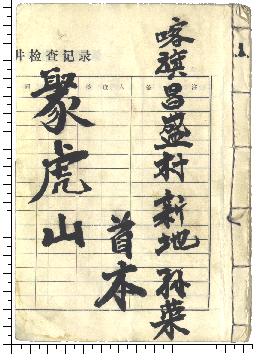 https://www.chengyan.wagang.jp/images/079-0.png