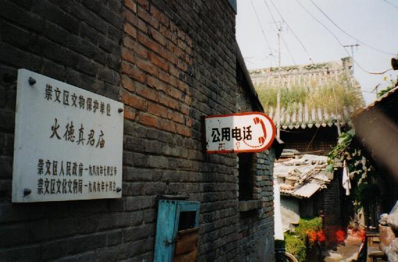huoshen001.jpg