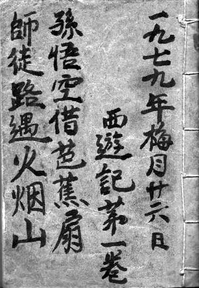 https://www.chengyan.wagang.jp/images/jia1.jpg