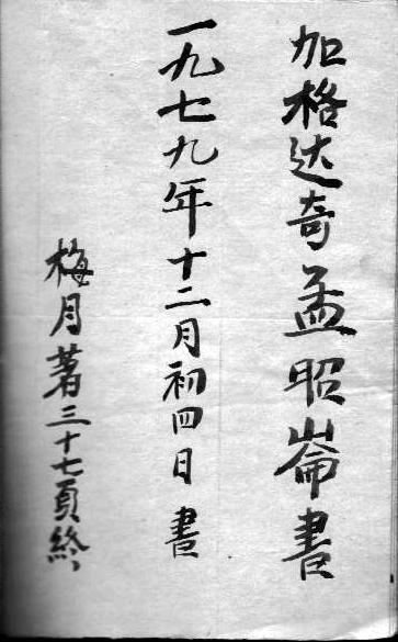 https://www.chengyan.wagang.jp/images/jia2.jpg